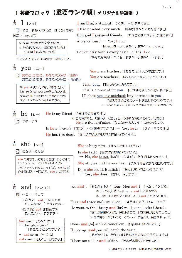 英語ブロック オリジナル英単語帳 No.1~100